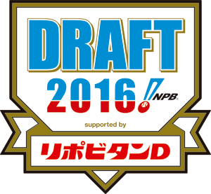 npb_draft2016